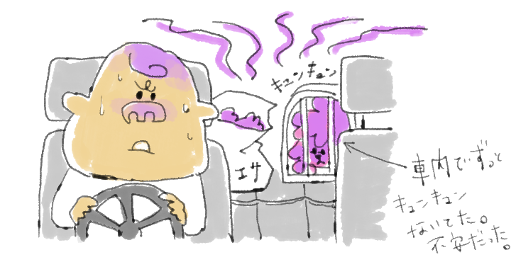 トイプードルくさい車内