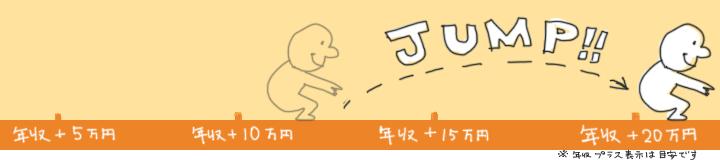 年収アップ_ジャンプ