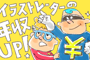 イラストレーター年収UP