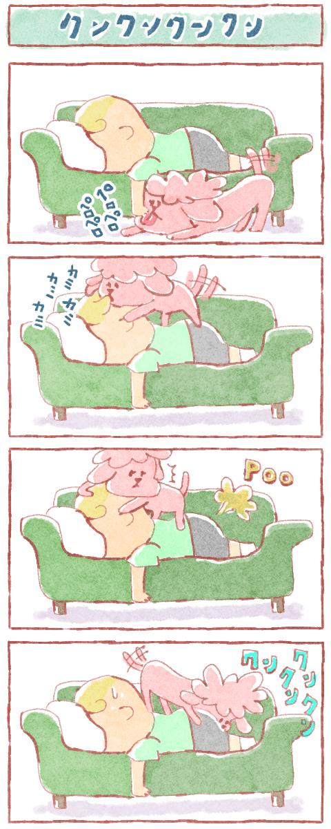 四コマ漫画クンクンクンクン