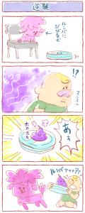 四コママンガ逆襲