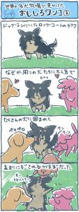 世界の名犬牧場4コママンガ01