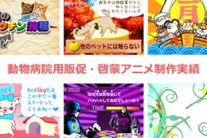 動物病院用アニメアイキャッチ