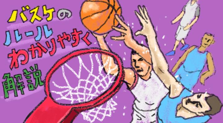 バスケのルールわかりやすく解説