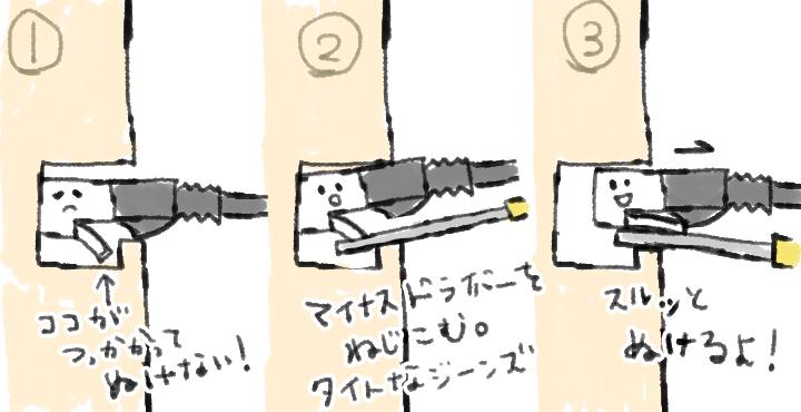 LANケーブル抜き方解説