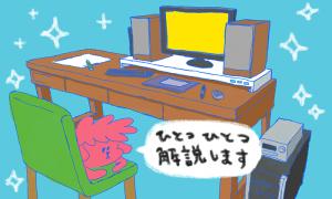 イラストレーター作業環境アイキャッチ