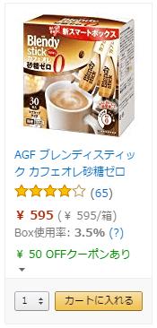 amazonパントリ-クーポン付商品