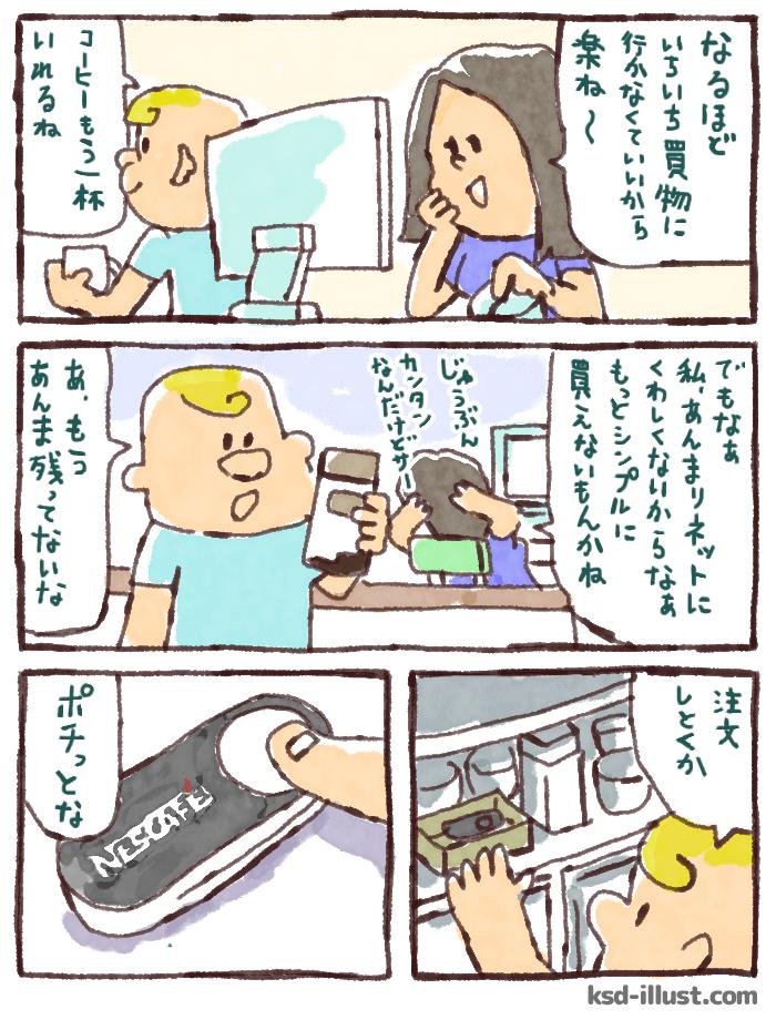 amazon_primeマンガ_07