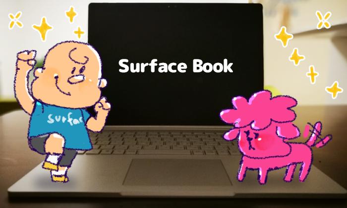 surfacebookアイキャッチ