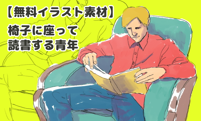 椅子に座って読書する青年アイキャッチ