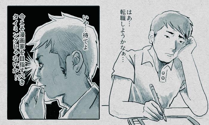 漫画持込みマンガ01