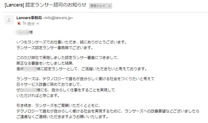 認定ランサーお知らせメール