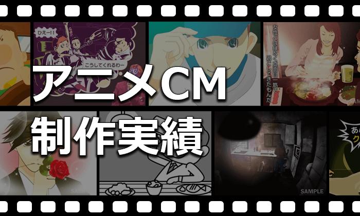 アニメCM制作実績アイキャッチ