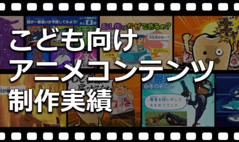子供向けアニメコンテンツアイキャッチ