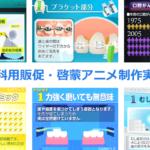 歯科用販促アニメアイキャッチ
