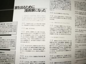 大友寺田対談