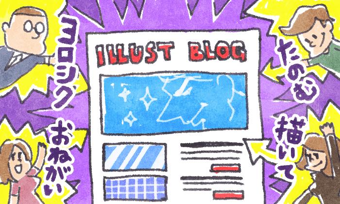 イラストレーターブログアイキャッチ