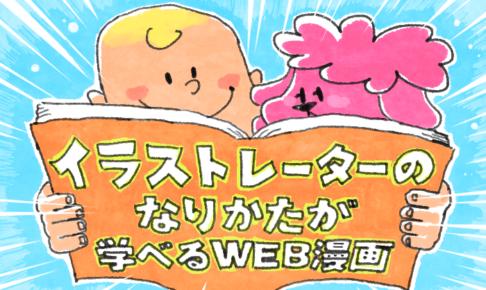 イラストレーターのなりかたを学べるWEB漫画アイキャッチ