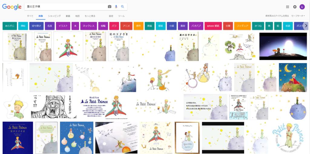 星の王子様画像検索