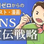 イラスト漫画でSNS宣伝戦略