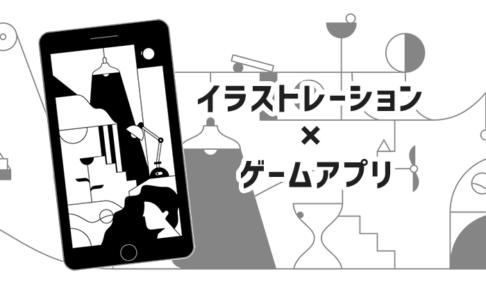イラストレーションとゲームアプリ