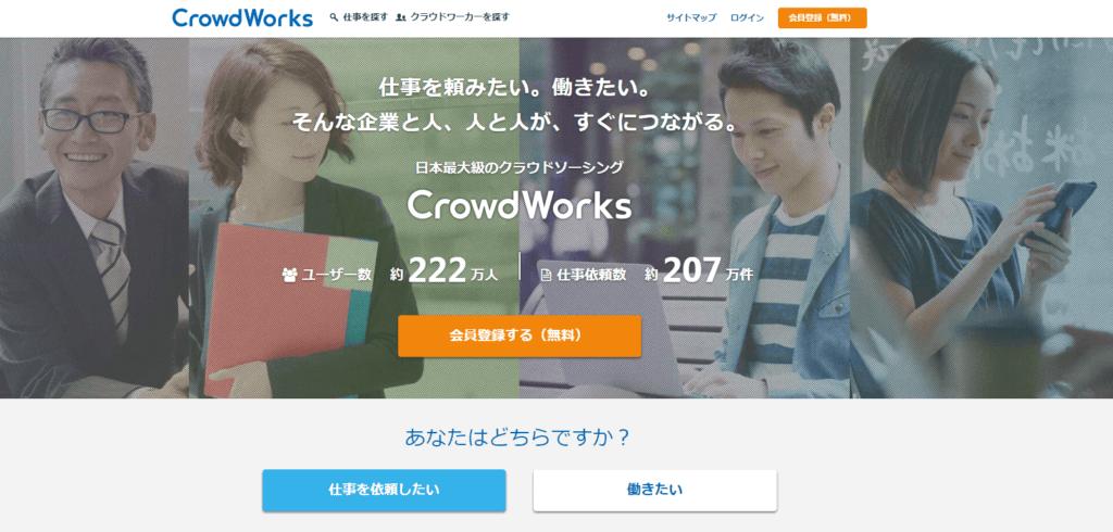 クラウドソーシングサイト_クラウドワークス