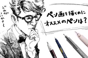 ペン画を描くのにオススメのペンは?