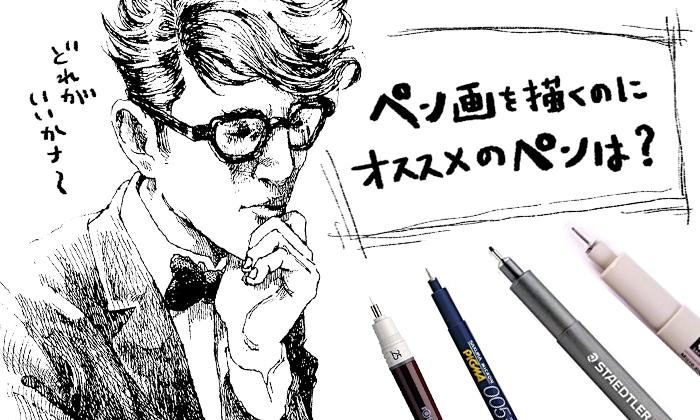 ペン画好きの僕がペン画を描くのにオススメのペンを紹介