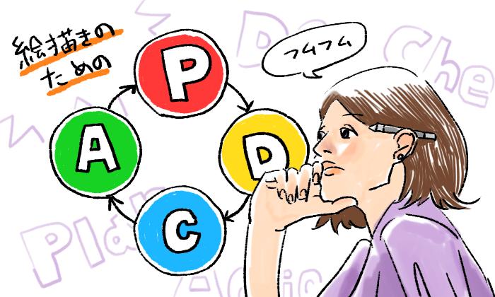 イラスト上達に活用したいpdcaサイクル差が出るイラスト練習方法
