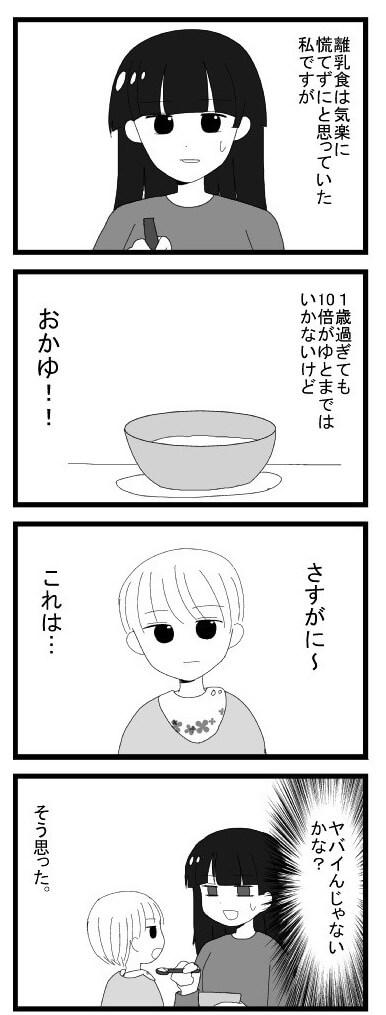 四コマ漫画01