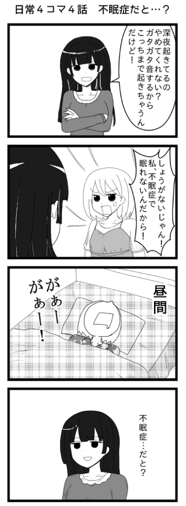 四コマ漫画02