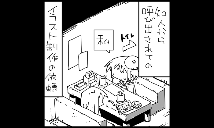 イラストレーター4コマ漫画「知人からの依頼」