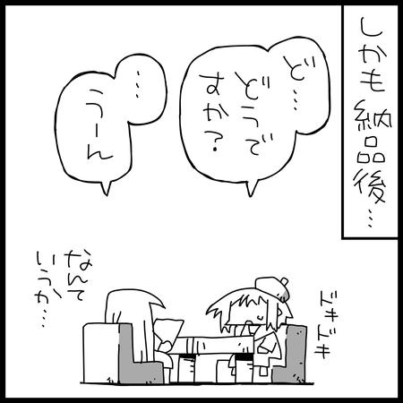 イラストレーター漫画2_5