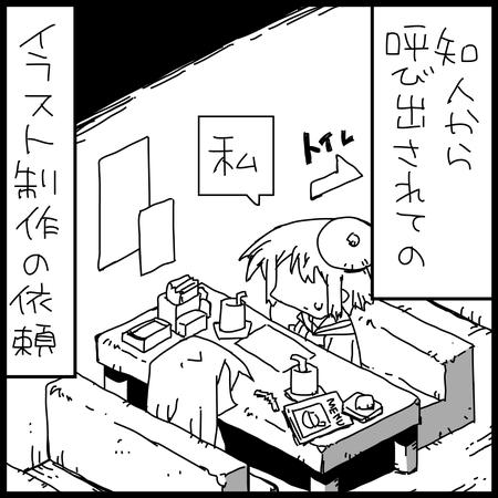 イラストレーター漫画2_1