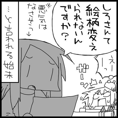 イラストレーター漫画2_6