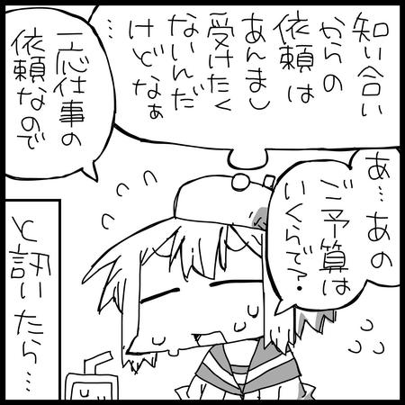 イラストレーター漫画2_2