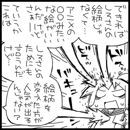 イラストレーター漫画2_7