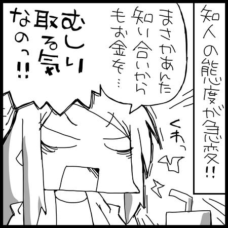 イラストレーター漫画2_3