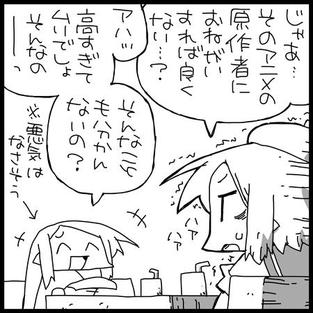 イラストレーター漫画2_8