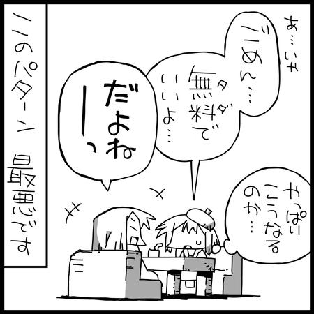 イラストレーター漫画2_4
