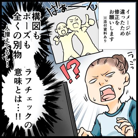 イラストレーター4コママンガ「修正」2