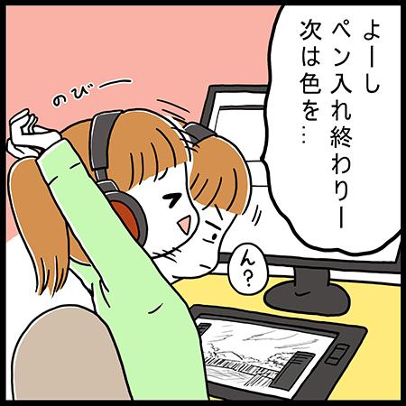 イラストレーター4コマ漫画3_2