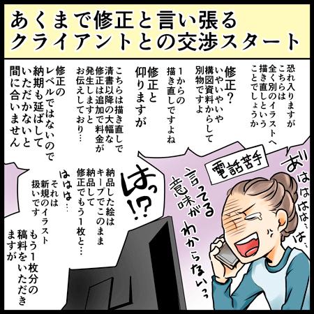 イラストレーター4コママンガ「修正」3