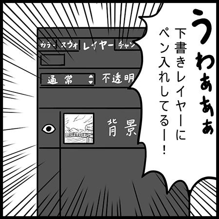 イラストレーター4コマ漫画3_3