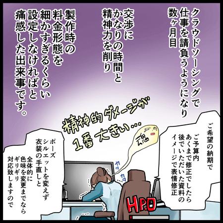 イラストレーター4コママンガ「修正」4