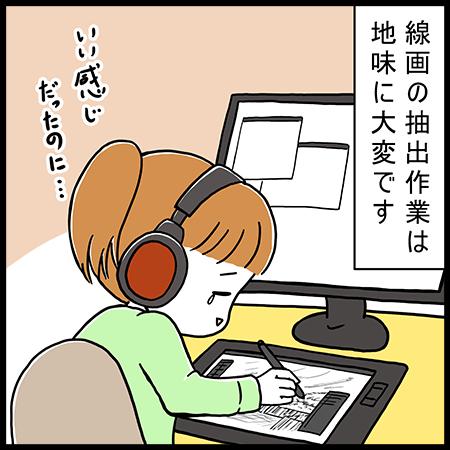 イラストレーター4コマ漫画3_4