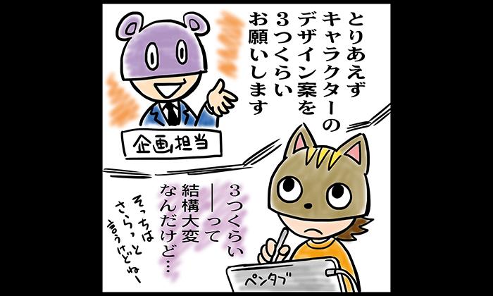 イラストレーター4コマ漫画「そっち!?」