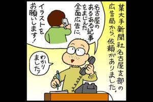 イラストレーター4コマ漫画「勝手に」