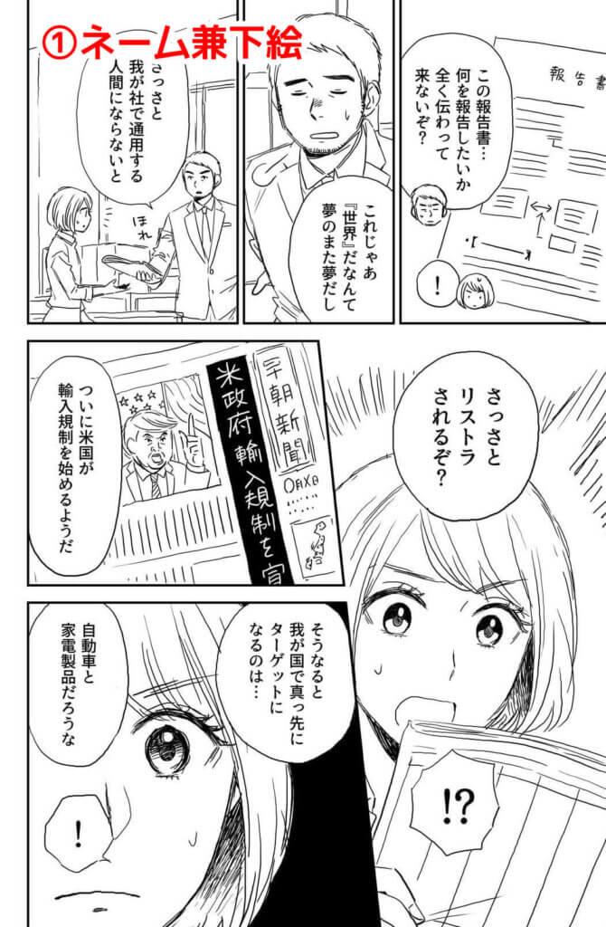 ビジネスコミックのネーム兼下絵