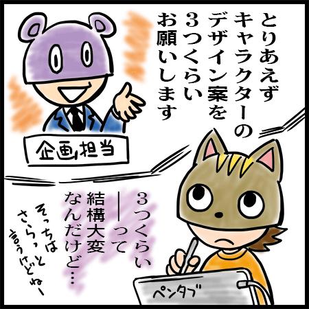 イラストレーター4コマ漫画「そっち!?」1